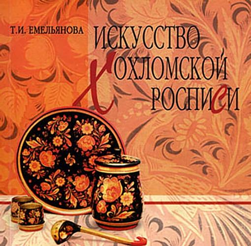 Хохломская роспись книги
